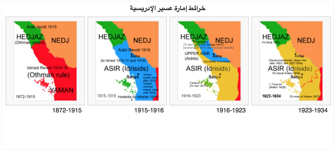 ثورة اليمن 1962 Screen%2BShot%2B2015-02-27%2Bat%2B12.25.57%2BPM