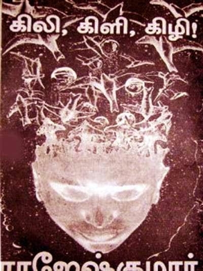 கிலி கிளி கிழி - ராஜேஷ்குமார் நாவல் .  1408187818RAJESH14__1409150492_2.51.110.114