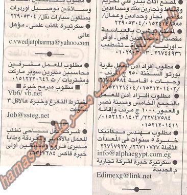 وظائف خاليه فى مصر وظائف الاهرام اليوم 10/اغسطس/2011 2