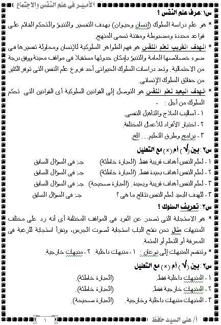 امتحانات وملخصات الثانوى العام مميزه جدا من مصراوى22 29