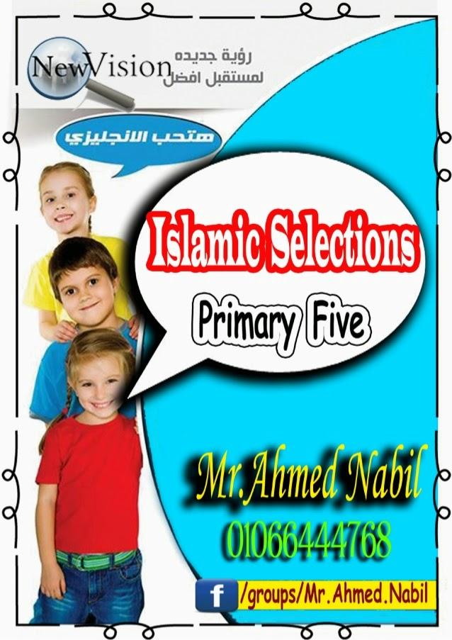 كل ما يخص منهج everybody up الترم الثاني للصفوف الابتدائية Islamic-selections-for-primary-five-second-term-by-mr-ahmed-nabil-1-638