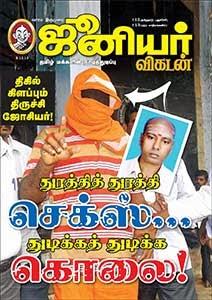 டிசம்பர் 2013-தமிழ் வார/மாத இதழ்கள் இலவசமாக டவுன்லோட் செய்ய ... - Page 4 Jv-08-12