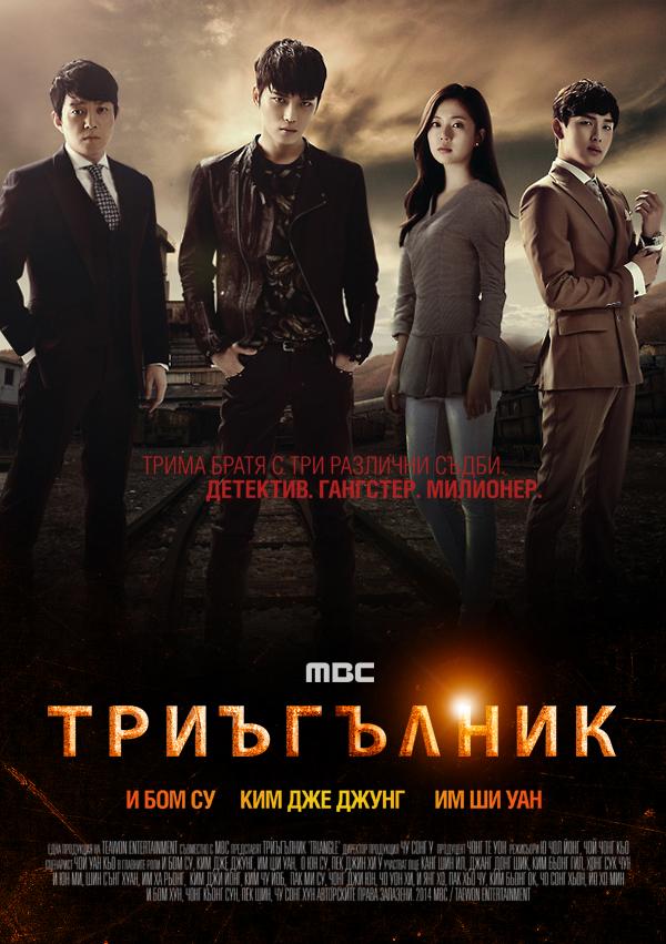 Triangle - Triangle (2014) Triangle_BG_poster_Version01