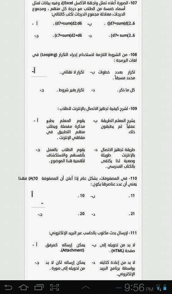اسئلة امتحانات حقيقية من لجان اختبارات مسابقة ال 30 الف معلم مساعد %D8%B73