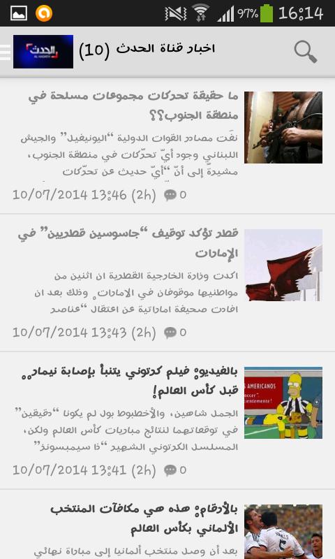 تطبيق | تحميل تطبيق اخبار العالم العربي Arabnews لمتابعة آخر اخبار العالم العاجلة لحظة بلحظة  %D8%A7%D8%AE%D8%A8%D8%A7%D8%B1%2B%D8%B9%D8%B1%D8%A8%D9%8A%D8%A9%2B%D8%B9%D8%A7%D8%AC%D9%84%D8%A9