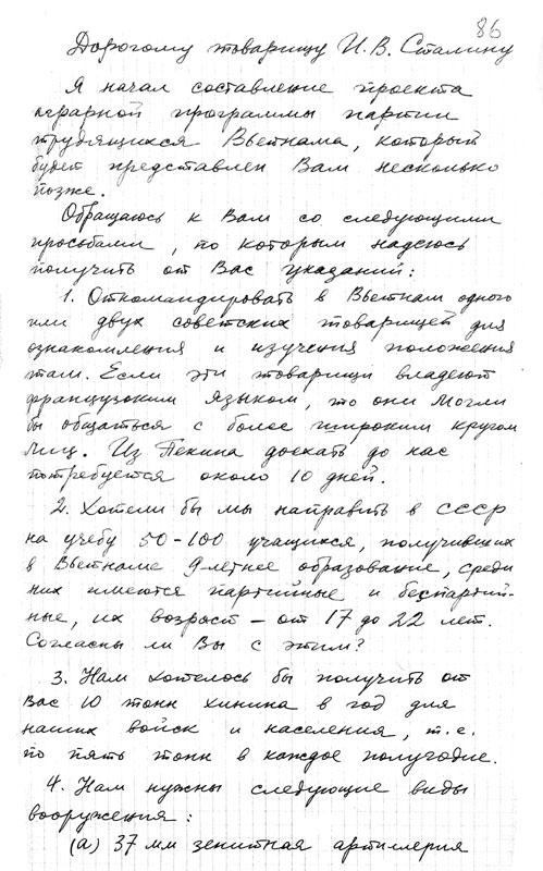 Những sự thật không thể chối bỏ Ccrd-hcm-stalin-letter1
