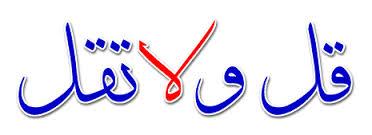 أخطاء شائعة في اللغة العربية   Ditetneditpas