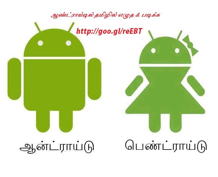 ஆண்ட்ராய்டில் தமிழ் - எழுத & படிக்க Android