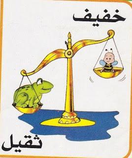 لتعليم الاطفال الصفات المضادة بالرسومات الشيقة باللغة العربية حضانة KG1 & KG2 10