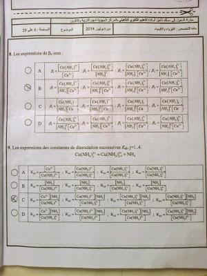 الاختبار الكتابي لولوج المراكز الجهوية - الفيزياء والكيمياء للثانوي التاهيلي 2014  6