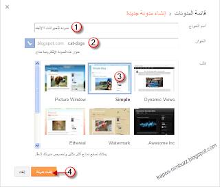 انشئ مدونتك علي بلوجر  2