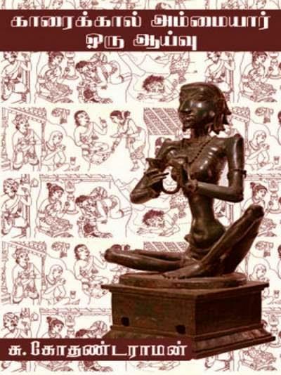 காரைக்கால் அம்மையார்- ஒரு ஆய்வு  1408187818_karai__1409495856_2.51.110.114