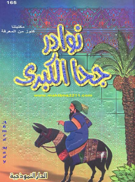 حصري على أسود مصر كتاب نوادر جحا  1