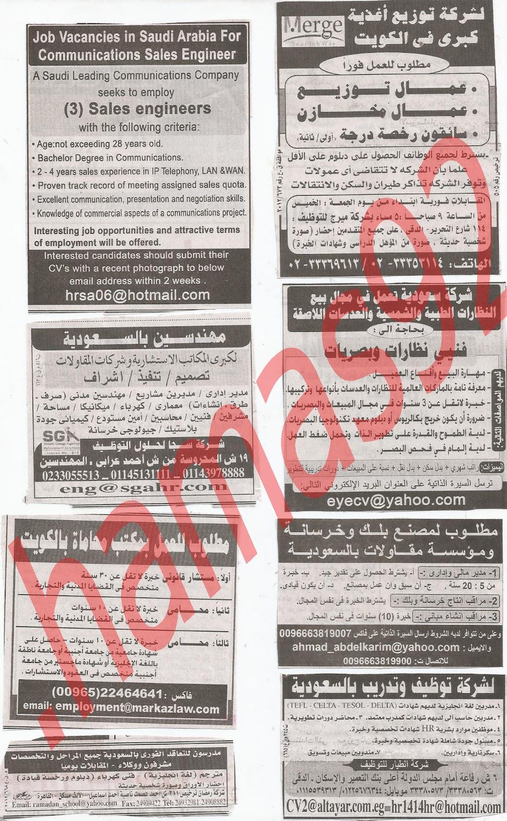 اعلانات وظائف جريدة الاهرام الجمعة 13/7/2012 كاملة - الاهرام الاسبوعى 15