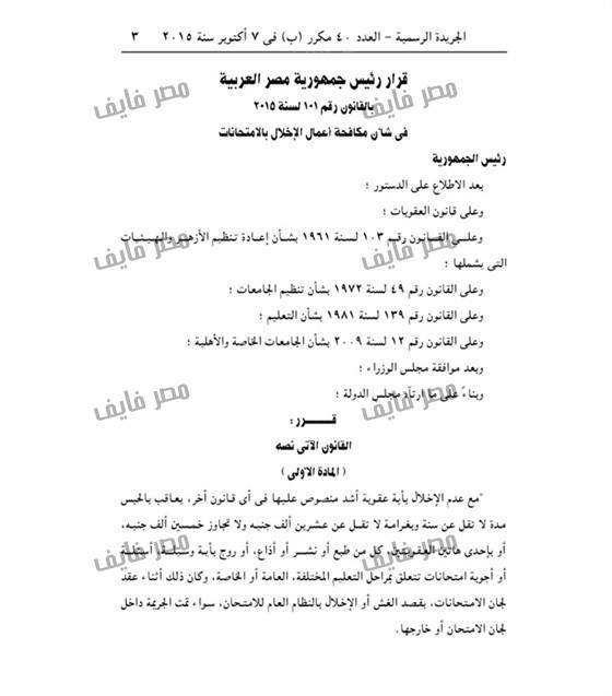 رئيس الجمهورية: قرار رقم 101 لعام 2015 بخصوص مكافحة الخلل والفساد داخل الامتحانات 344_n