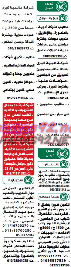 وظائف خالية من جريدة الوسيط الدلتا الجمعة 08-01-2016 %25D9%2588%2B%25D8%25B3%2B%25D8%25AF%2B5