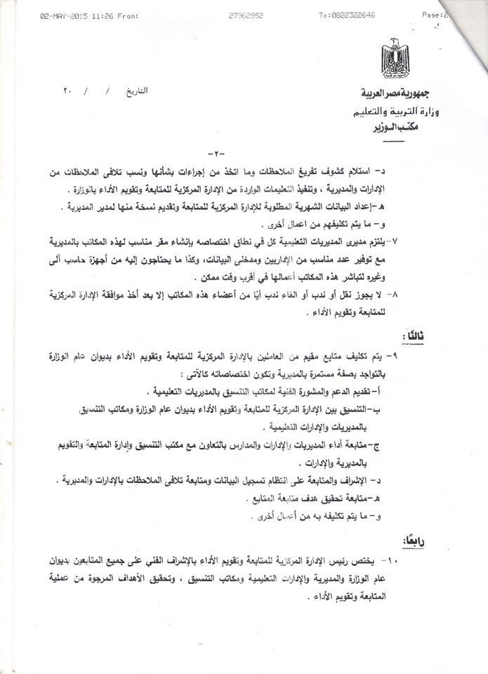 """وزارة التعليم: كتاب بشأن """"تفعيل وتنظيم أعمال المتابعة وتقويم الأداء"""" 2"""