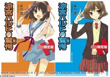 Suzumiya Haruhi no Kyôgaku en busca de Record Y1-1