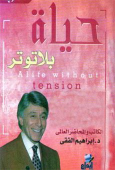 جميع كتب الدكتور إبراهيم الفقي pdf بروابط مباشرة 475850964