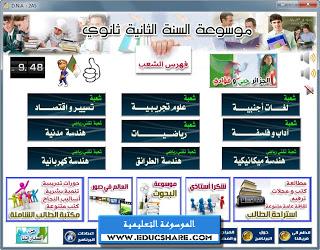 موسوعة تعليمية دروس امتحانات بحوث جميع المواد جميع الشعب السنة الثانية ثانوي