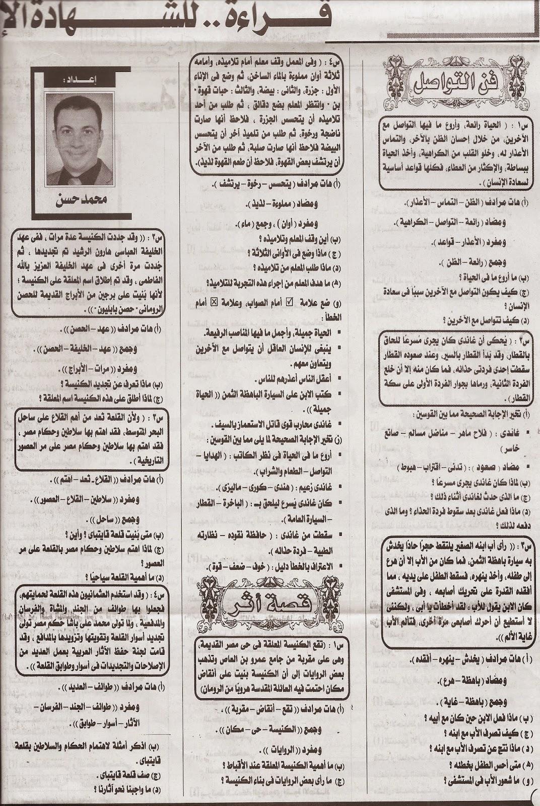 مراجعة قراءة للشهادة الاعدادية - ملحق الجمهورية نصف العام Scan