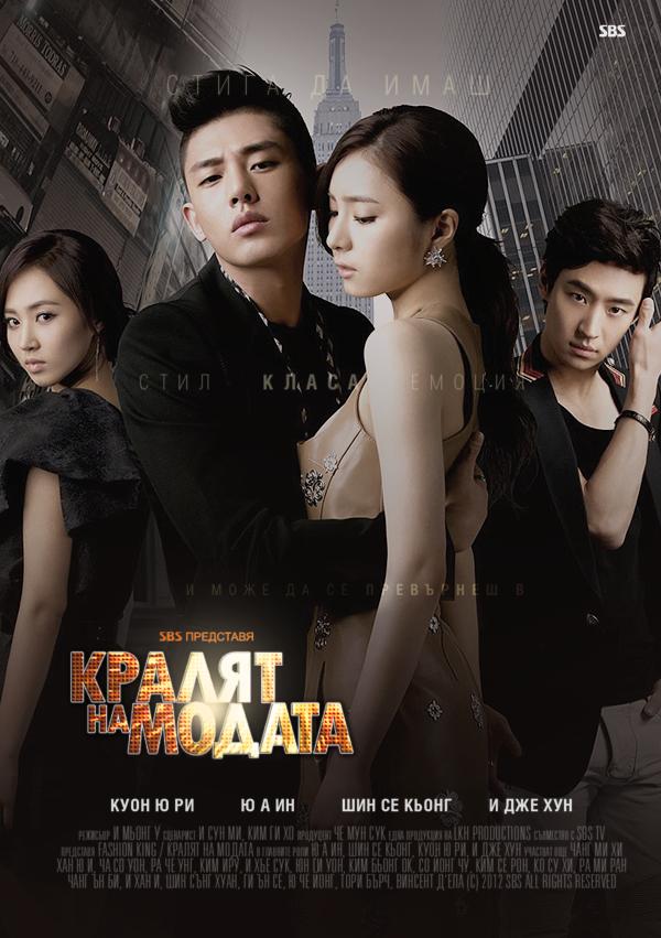 Fashion King (2012) Fashion_King_BG_poster_version01