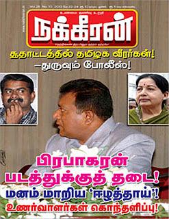 தமிழ் வார/மாத இதழ்கள்: புதியவை - Page 69 Nakkheeran22052013