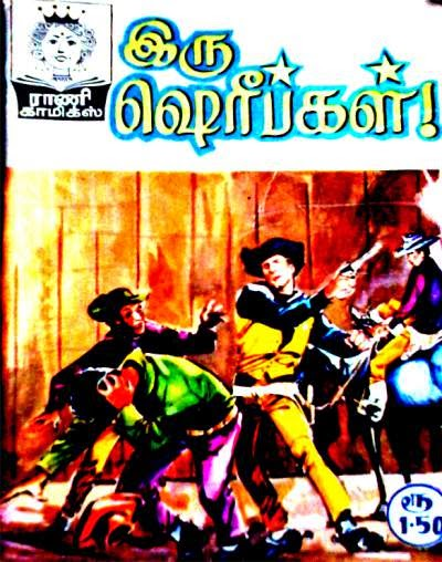 இரு ஷெரீப்கள் - ராணி காமிக்ஸ் டவுன்லோட் செய்ய.  22__1416082599_2.51.105.50