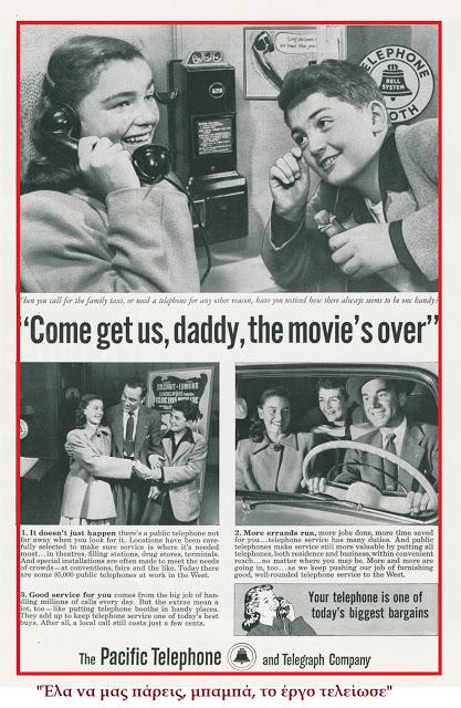 ΤΗΛΕΦΩΝΟ Ad_pt-daddy-1949_big