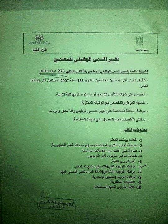 الشروط الخاصة بتغيير المسمى الوظيفي للمعلمين وفقا للقرار الوزارى 275 لسنة 2011 Www.modars1.com_744573666_n