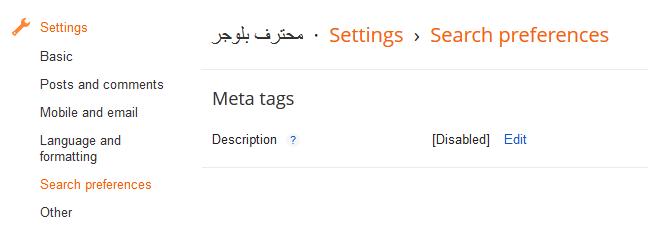 أفضل طريقة لإضافة وصف المدونة  Meta-description-for-blogger