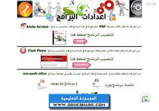 برنامج تعليمي خاص بجميع مواد السنة الثالثة ابتدائي  CD-COLLECTION-IKRA-3AP_06_www.educshare.com