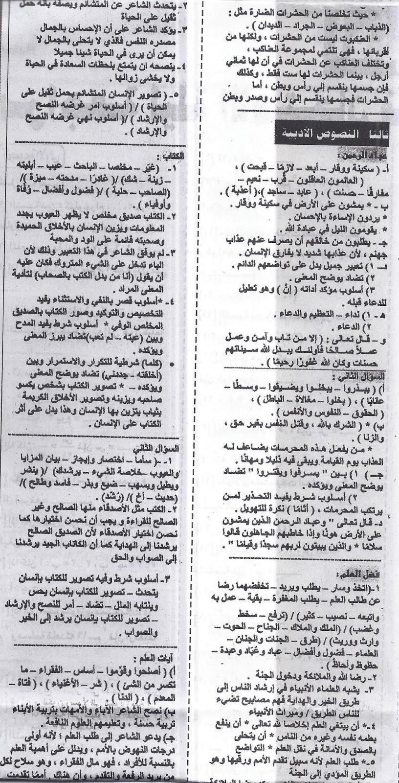 اهم توقعات خبراء الامتحانات فى اللغة العربية ... للشهادة الاعدادية - ملحق الجمهورية 16/1/2016 Scan0010
