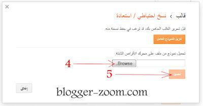 طريقة تغيير استايل المدونة فى بلوجر Install-template3