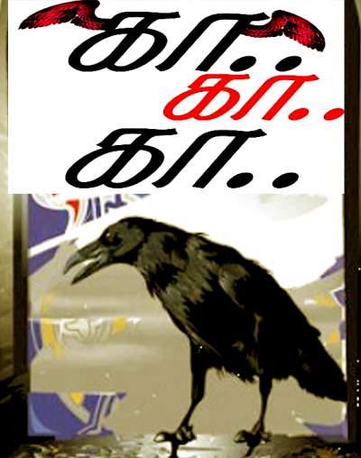 கா ..கா ..கா -இந்திரா சௌந்தர்ராஜன் அமானுசிய தொடர் நூல் வடிவில் .  12__1433929633_2.51.99.96