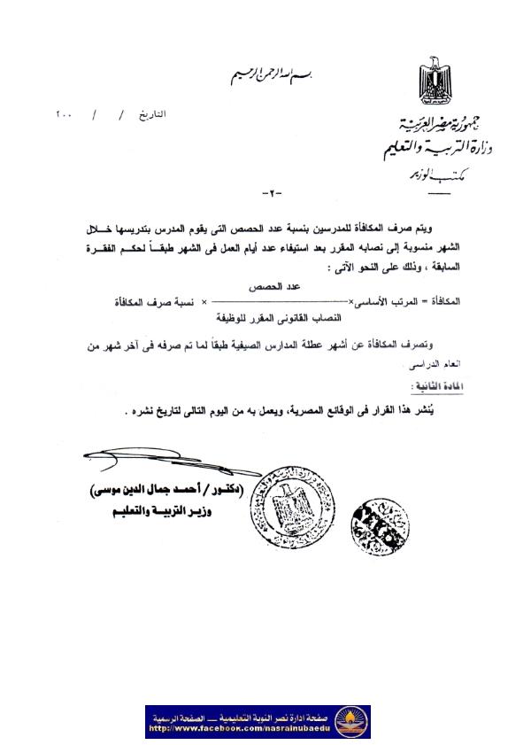 القرار الوزارى رقم 195 بشان حوافز المدارس التجريبية الرسمية للغات 158_002