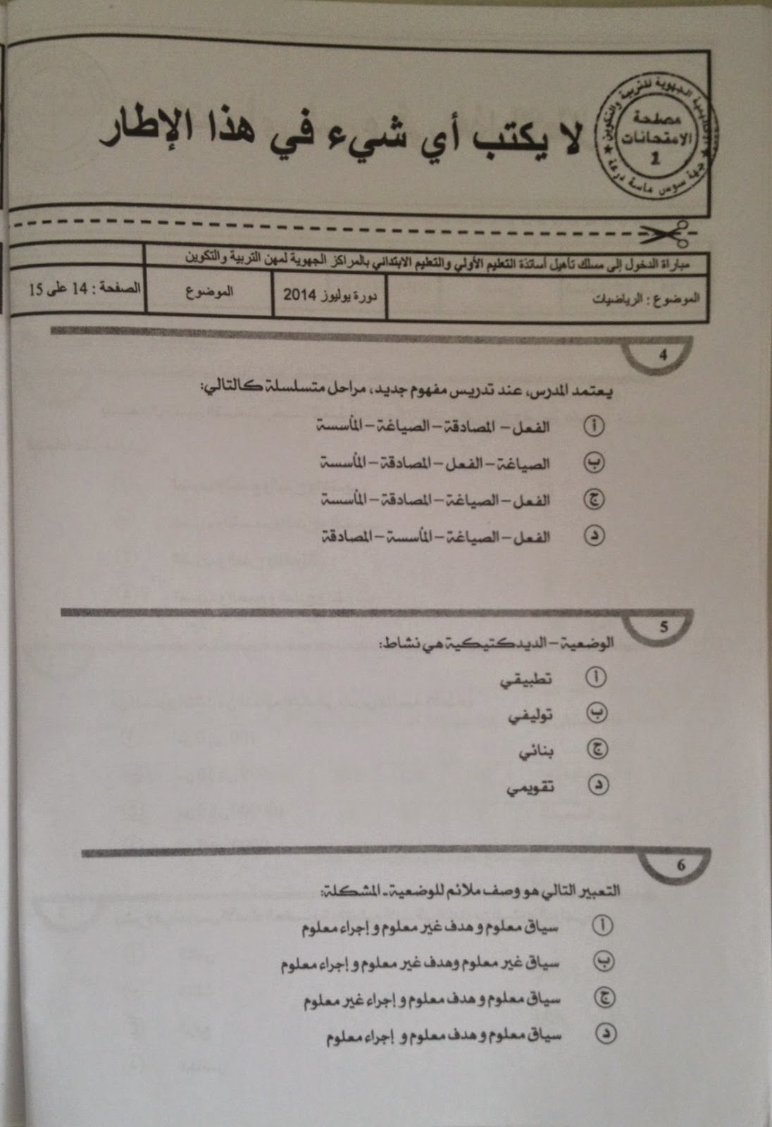 الاختبار الكتابي لولوج المراكز الجهوية للسلك الابتدائي دورة يوليوز 2014- مادة الرياضيات  Nouveau%2Bdocument%2B2_24
