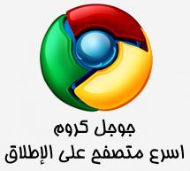 مديرية الطب البيطري بكفر الشيخ Download-Google-Chrom-Free