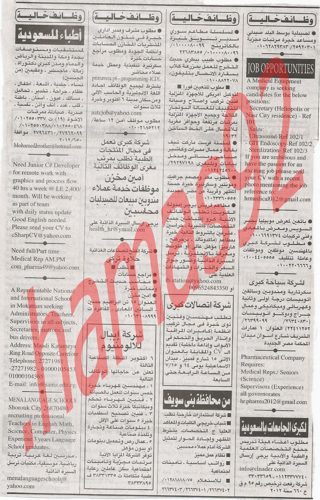 اعلانات وظائف جريدة الاهرام الجمعة 13/7/2012 كاملة - الاهرام الاسبوعى 4