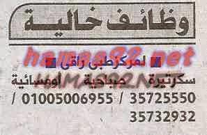 خالية ووظائف الصحف المصرية 09 يناير 2015 %D8%A7%D9%84%D8%A7%D9%87%D8%B1%D8%A7%D9%85%2B1