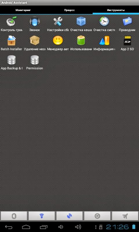Описание android assistant 20131002212638