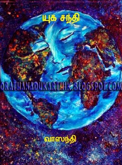 யுகசந்தி -வாஸந்தி நாவல் .  1404899263_YUGAy__1405004503_2.51.110.201