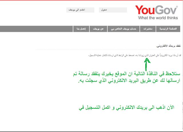 حصريا : شرح التسجيل في موقع yougov وربح 50$ من الإجابة عن الإستطلاعات+ إثبات الدفع 2