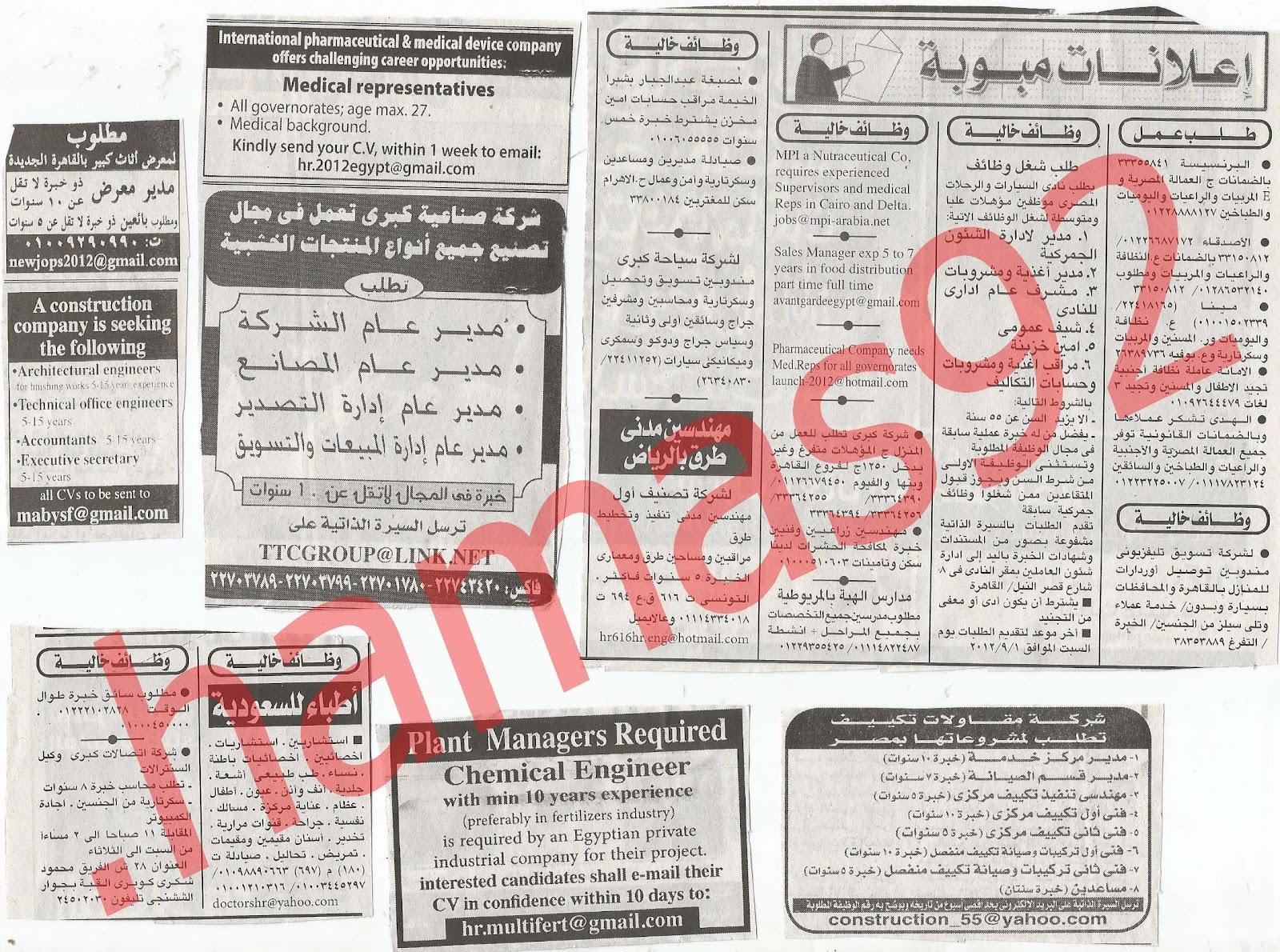 اعلانات الوظائف الخالية فى جريدة الاهرام الجمعة 27/7/2012 - الاهرام الاسبوعى 3