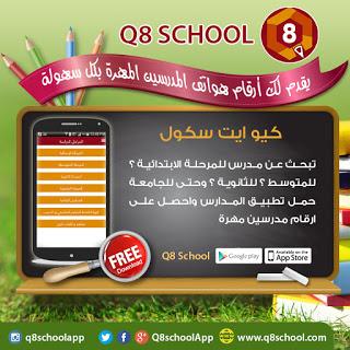 مدرسين بجميع المواد بالكويت   تعليم ذوي الاحتياجات لخاصة   كيو ايت سكول Q82