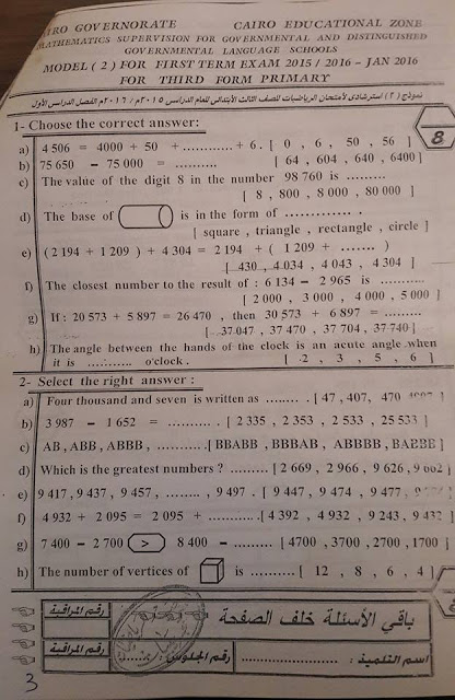 """اقوى النماذج التجريبية لامتحان """"math"""" نصف العام مواصفات 2016 للصف الثالث الابتدائي لغات وتجريبي 12345428_445140979028686_6927263314558133966_n"""
