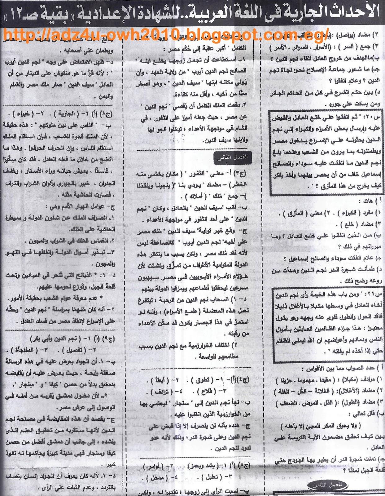 """ملحق الجمهورية ينشر... س وج المتوقع لقصة """"طموح جارية"""" للشهادة الإعدادية نصف العام 2016 4"""