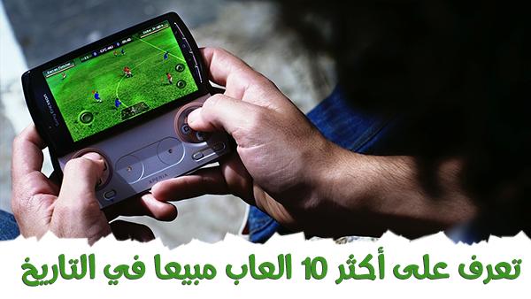 تعرف على أكثر 10 العاب مبيعا في التاريخ Xperia-play-game