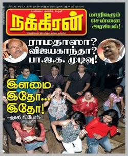 டிசம்பர் 2013-தமிழ் வார/மாத இதழ்கள் இலவசமாக டவுன்லோட் செய்ய ... - Page 4 1373_1