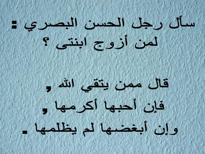 الحسن البصري رحمه الله 398840_248342831941218_940501953_n